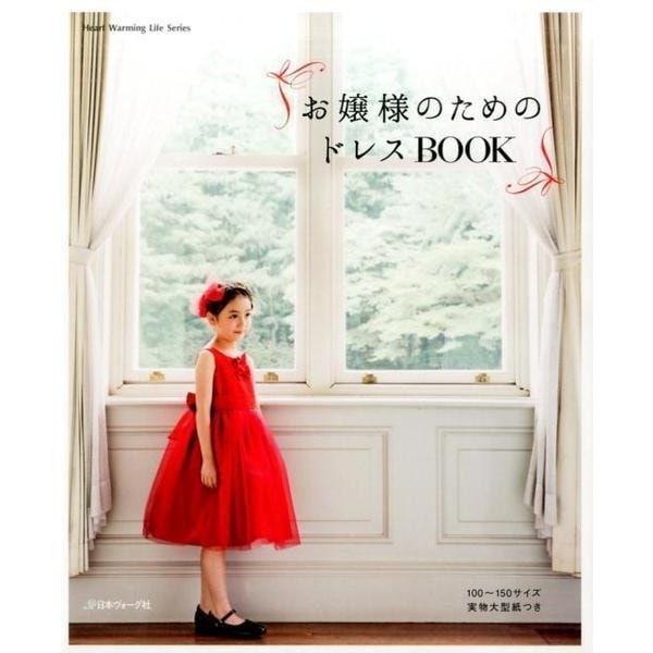 お嬢様のためのドレスBOOK [ムックその他]