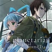 planetarian Original SoundTrack