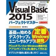 Visual Basic 2015パーフェクトマスター全機能解説―Windows10完全対応Windows8.1/8/7SP1対応(Perfect Master) [単行本]