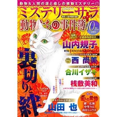 Mystery Sara (ミステリー・サラ) 2016年 10月号 [雑誌]