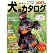 日本と世界の犬のカタログ 2017年版: 成美堂ムック [ムックその他]