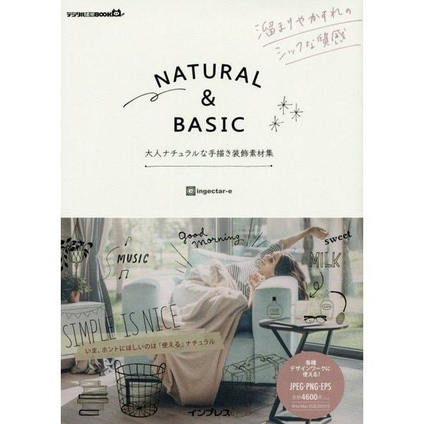NATURAL&BASIC 大人ナチュラルな手描き装飾素材集 [単行本]