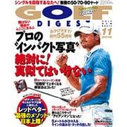 GOLF DIGEST (ゴルフダイジェスト) 2016年 11月号 [雑誌]