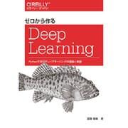 ゼロから作るDeep Learning―Pythonで学ぶディープラーニングの理論と実装 [単行本]