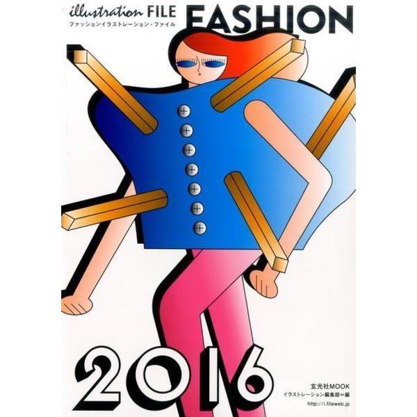 ファッションイラストレーション・ファイル 2016(玄光社MOOK) [ムックその他]