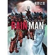 レインマン 3(ビッグコミックススペシャル) [コミック]