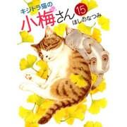 キジトラ猫の小梅さん 15(ねこぱんちコミックス) [コミック]