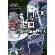 Re:ゼロから始める異世界生活10 [文庫]