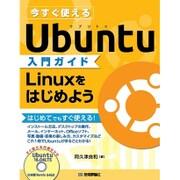 今すぐ使えるUbuntu入門ガイド Linuxをはじめよう [単行本]