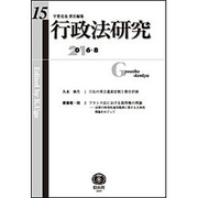 行政法研究 第15号 [全集叢書]