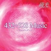 432+528 Music ~光のガイダンス~
