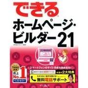 できるホームページ・ビルダー21 [単行本]