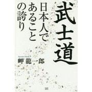 武士道 日本人であることの誇り [単行本]