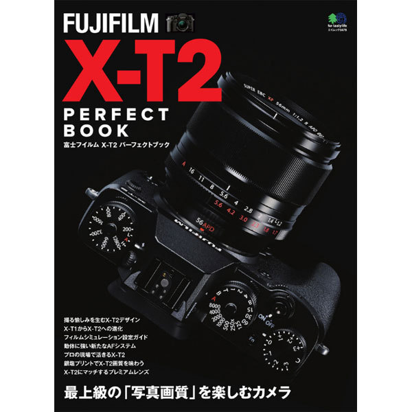 FUJIFILM X-T2 PERFECT BOOK [ムックその他]