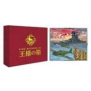 軍歌・戦時歌謡 (王様の箱)