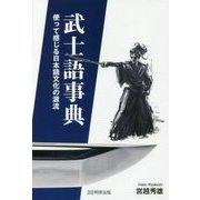 武士語事典―使って感じる日本語文化の源流 [単行本]