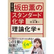 坂田薫の スタンダード化学 - 理論化学編 [単行本]
