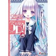 天使の3P!×8 (電撃文庫) [文庫]