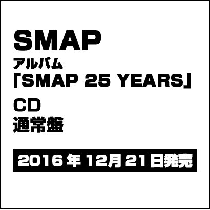 SMAP/SMAP 25 YEARS