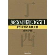 """展望と開運365日""""2017年の五黄土星""""(中経の文庫) [文庫]"""
