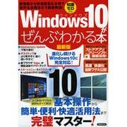 Windows10がぜんぶわかる本 最新版 [ムックその他]
