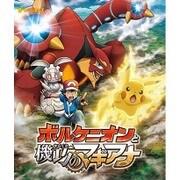 ポケモン・ザ・ムービーXY&Z ボルケニオンと機巧のマギアナ [Blu-ray Disc]