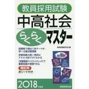 2018年度版 教員採用試験 中高社会らくらくマスター [単行本]