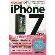 iPhone7 & 7Plusやさしい使い方ブック ドコモ完全対応版 [単行本]