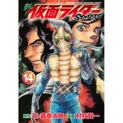 新仮面ライダーSPIRITS 14(KCデラックス) [コミック]