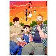 弟の夫 3(アクションコミックス) [コミック]