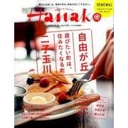 Hanako (ハナコ) 2016年 10/27号 No.1120 [雑誌]