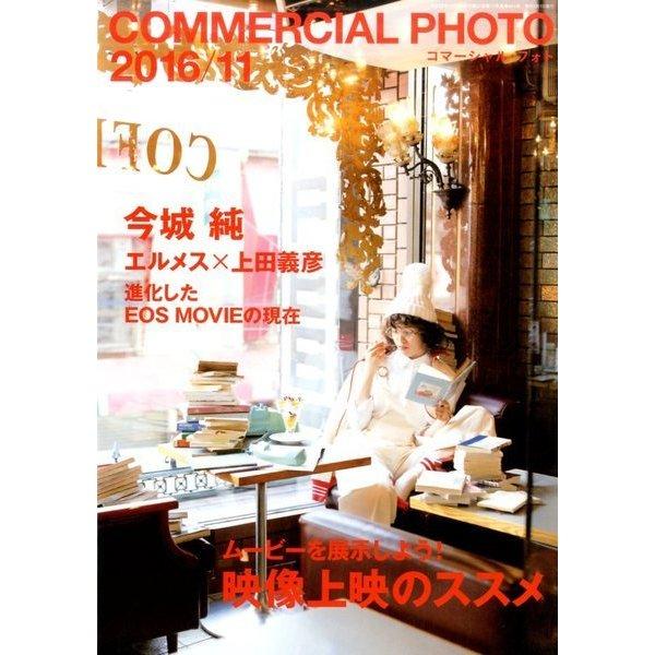 COMMERCIAL PHOTO (コマーシャル・フォト) 2016年 11月号 [雑誌]