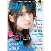 CM NOW (シーエム・ナウ) 2016年 11月号 vol.183 [雑誌]