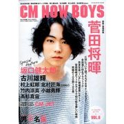 増刊CM NOW 2016年 11月号 [雑誌]