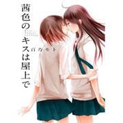 茜色のキスは屋上で(IDコミックス 百合姫コミックス) [コミック]