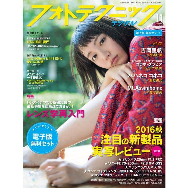 フォトテクニックデジタル 2016年 11月号 [雑誌]