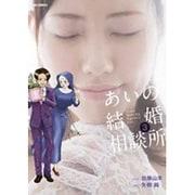 あいの結婚相談所 3(ビッグコミックス) [コミック]