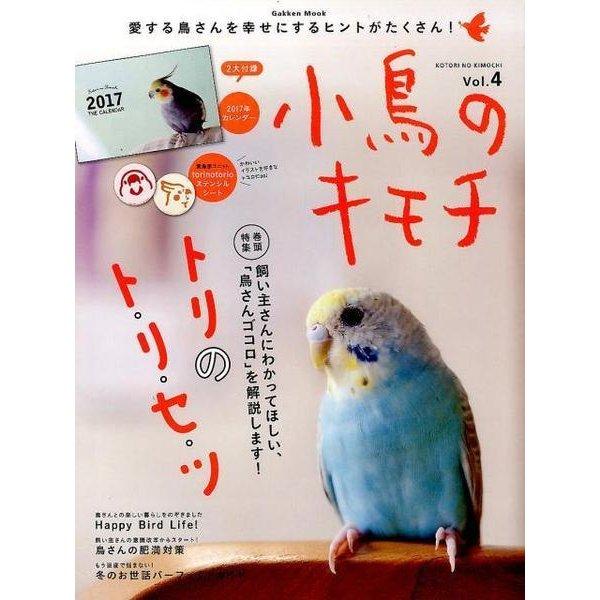 小鳥のキモチ Vol.4-愛する鳥さんを幸せにするヒントがたくさん!(Gakken Mook) [ムックその他]