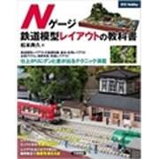 Nゲージ―鉄道模型レイアウトの教科書(012Hobby) [単行本]