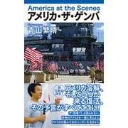 アメリカ・ザ・ゲンバ - America at the Scenes [新書]