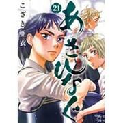 あさひなぐ 21(ビッグコミックス) [コミック]