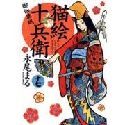 猫絵十兵衛御伽草紙 17(ねこぱんちコミックス) [コミック]