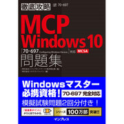 徹底攻略MCP問題集 Windows 10[70-697:Configuring Windows Devices]対応 [単行本]