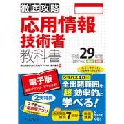 徹底攻略 応用情報技術者教科書 平成29年度 [単行本]