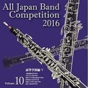 全日本吹奏楽コンクール2016 Vol.10 高等学校編Ⅴ