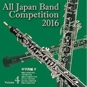 全日本吹奏楽コンクール2016 Vol.4 中学校編Ⅳ
