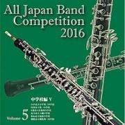 全日本吹奏楽コンクール2016 Vol.5 中学校編Ⅴ