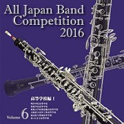 全日本吹奏楽コンクール2016 Vol.6 高等学校編Ⅰ