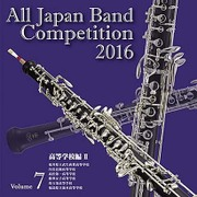 全日本吹奏楽コンクール2016 Vol.7 高等学校編Ⅱ