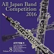 全日本吹奏楽コンクール2016 Vol.8 高等学校編Ⅲ